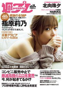 週プレ4月8日号No.14(2019年3月25日発売)