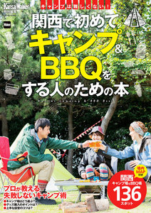 KansaiWalker特別編集  関西で初めてキャンプ&BBQをする人のための本