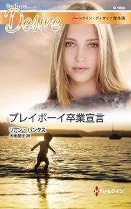 プレイボーイ卒業宣言【ハーレクイン・ディザイア傑作選】 電子書籍版