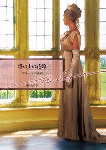 塔の上の花嫁【ハーレクイン文庫版】 電子書籍版
