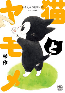 猫とヤモメ 電子書籍版