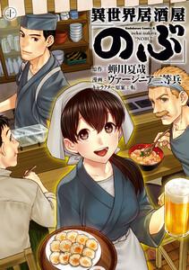 異世界居酒屋「のぶ」(10)