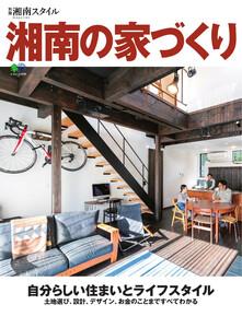 別冊湘南スタイル 湘南の家づくり