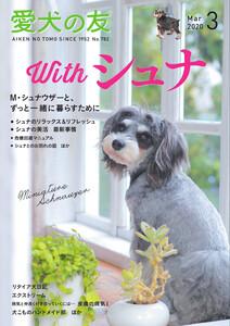 愛犬の友 2020年3月号
