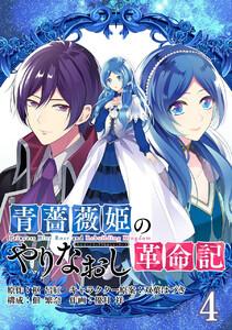 青薔薇姫のやりなおし革命記【分冊版】 4巻