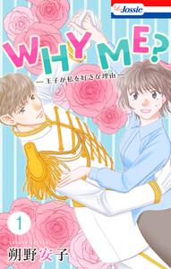 WHY ME? -王子が私を好きな理由- (1)【ebookjapan限定おまけ付き】