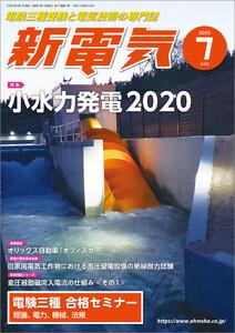 新電気2020年7月号 電子書籍版