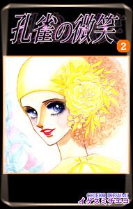 孔雀の微笑(2) 電子書籍版