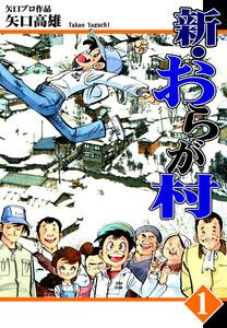 新・おらが村(1) 電子書籍版