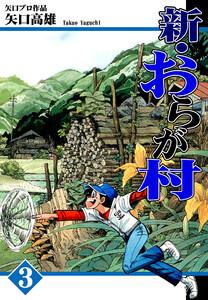 新・おらが村(3) 電子書籍版