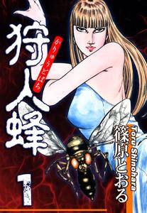 狩人蜂(1) 電子書籍版