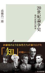 20世紀論争史~現代思想の源泉~ 電子書籍版