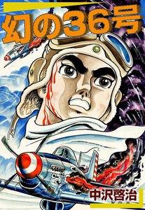 幻の36号 電子書籍版