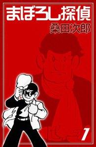 まぼろし探偵 (1) 電子書籍版