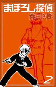 まぼろし探偵 (2) 電子書籍版