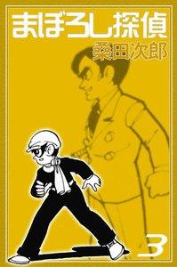 まぼろし探偵 3巻