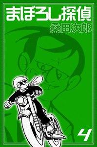 まぼろし探偵 (4) 電子書籍版