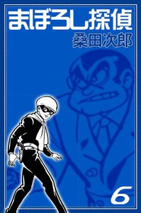 まぼろし探偵 6巻