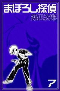 まぼろし探偵 7巻