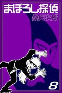 まぼろし探偵 (8) 電子書籍版