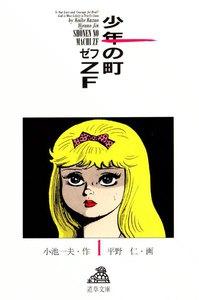 少年の町ZF (1) 電子書籍版