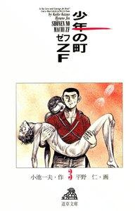少年の町ZF (3) 電子書籍版