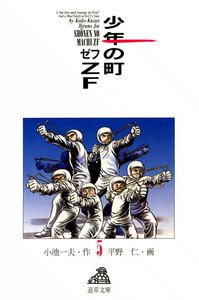 少年の町ZF (5) 電子書籍版