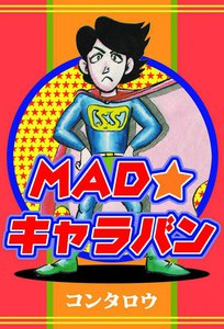 MAD★キャラバン 電子書籍版