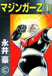 マジンガーZ (1) 電子書籍版