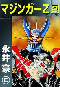 マジンガーZ (2) 電子書籍版