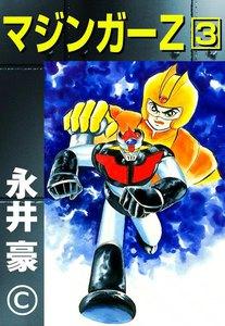 マジンガーZ 3巻