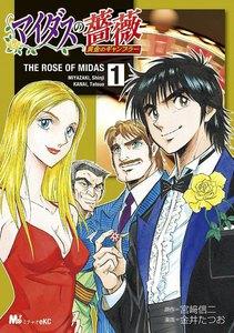マイダスの薔薇 黄金のギャンブラー (1) 電子書籍版