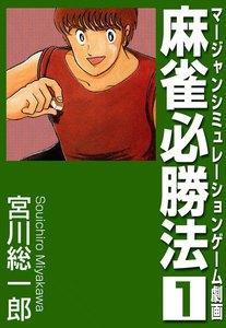 麻雀必勝法 (1) 電子書籍版