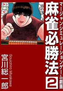 麻雀必勝法 (2) 電子書籍版
