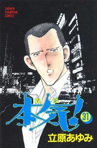 本気! (31) 電子書籍版