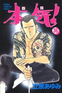 本気! (36) 電子書籍版