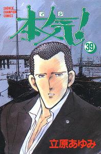 本気! (39) 電子書籍版