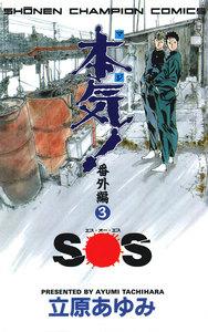 本気!番外編 (3) SOS 電子書籍版