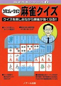 シミュレーション麻雀クイズ 電子書籍版