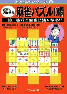 実戦に活かせる麻雀パズル108問 電子書籍版