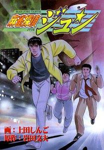 麻雀探偵ジュン 電子書籍版