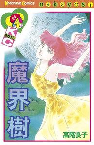 魔界樹 (1) 電子書籍版