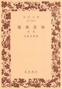 魔風恋風 (後) 電子書籍版