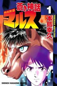 蒼き神話マルス (1) 電子書籍版