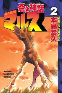 蒼き神話マルス (2) 電子書籍版