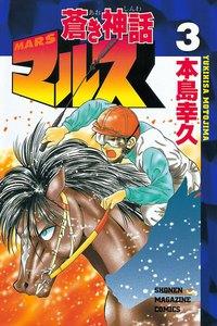 蒼き神話マルス (3) 電子書籍版