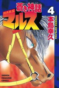 蒼き神話マルス (4) 電子書籍版