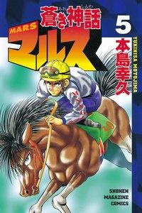 蒼き神話マルス (5) 電子書籍版