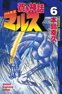 蒼き神話マルス (6) 電子書籍版