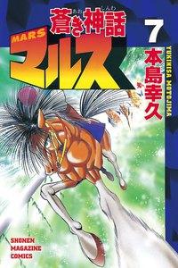 蒼き神話マルス (7) 電子書籍版